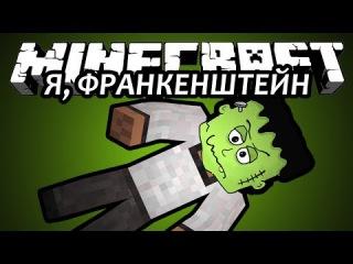 Я, ФРАНКЕНШТЕЙН - Minecraft (Обзор Мода)