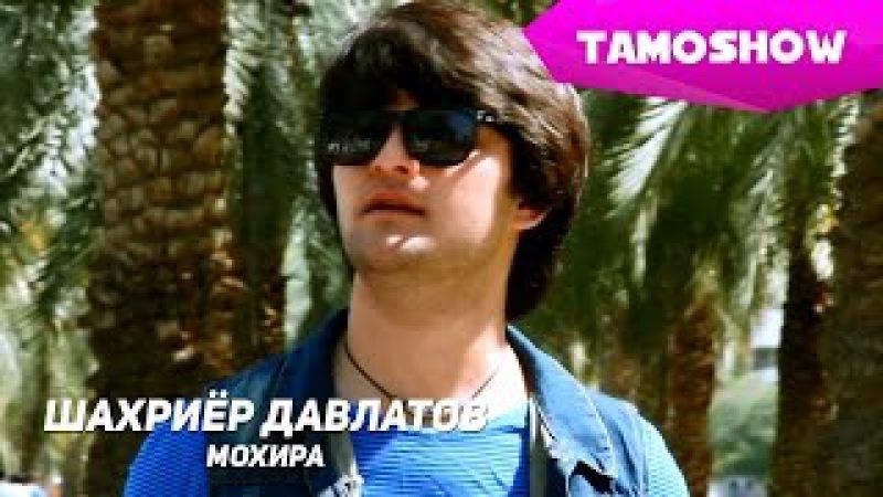 Шахриёр Давлатов - Мохира | Shahriyor Davlatov - Mohira (2015)