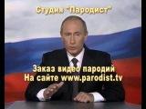 Поздравление на выпускной вечер от В.В Путина. (пародия)