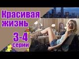 Красивая жизнь || 3 и 4 серии || Русский сериал || Российский сериал