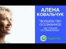 Алена Ковальчук Волшебство осознанное: инструкция по применению