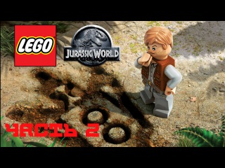 ����������� Lego: Jurassic World (��� ������� �������) � ����� 2: ���� ������� �...