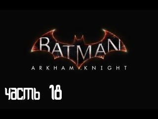 Прохождение Batman: Arkham Knight (Бэтмен: Рыцарь Аркхема) – Часть 18: Харли Квинн