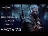 Прохождение Ведьмак 3: Дикая Охота (The Witcher 3: Wild Hunt) – Часть 75: Снаряжение Школы Кота