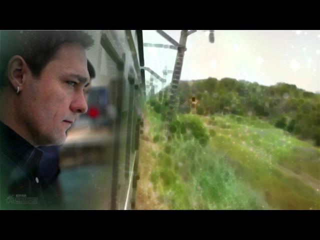 Юрий Шатунов - Поезда (арт-видео)