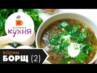 Украинский зеленый борщ (часть 2) | народная кухня