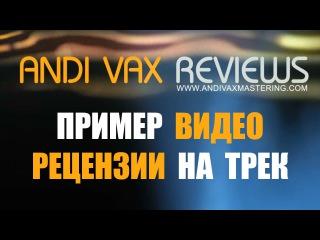 Andi Vax - Пример видео рецензии на трек