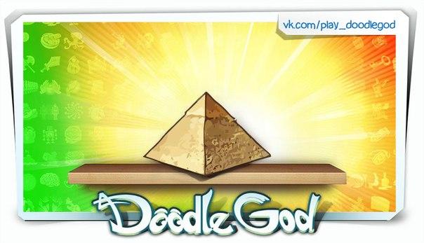 Как сделать артефакт пирамида в игре doodle god
