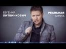 Евгений Литвинкович - Реальная мечта