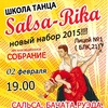 Школа танца SALSA-RIKA (Гродно)