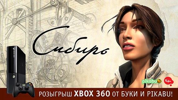 Розыгрыш Xbox 360 от БУКИ и Pikabu