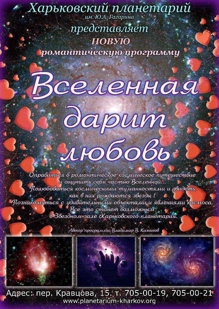 """Романтическая познавательная программа """"Вселенная дарит любовь"""""""""""