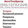 Автосервис + автомойка в г.Химки - «МастерКузов»