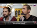 26.03.2015 - Tokio Hotel - SZTÁR BUSZ Exclusive Interview (с русскими субтитрами)