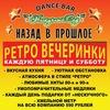 """Dance Bar """"НЕСКУЧНЫЙ САД"""" ✰ НАЗАД В ПРОШЛОЕ ✰"""
