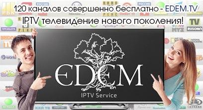 IPTV плейлисты | M3U списки каналов! | ВКонтакте