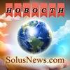 Новости сегодня, события от SolusNews.com