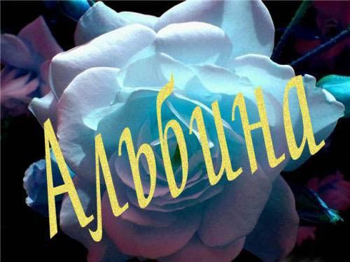 Картинки, открытки с именем альбина