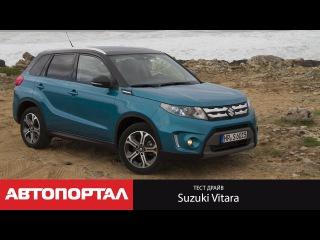 Тест-драйв Suzuki Vitara 2015 от АвтоПортал (новая Сузуки Витара - autoportal.ua)