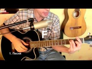 Как играть на гитаре Там высоко - Ария: бой, аккорды, табы, урок