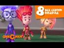 Фиксики Все серии подряд Все серии подряд сборник 8 Образовательные мультики для детей