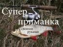 Как сделать лучшие поролоновые приманки своими руками для рыбалки это супер приманка для рыбы