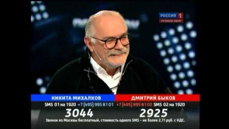 2010.Поединок. Михалков VS Быков. Часть 1.