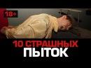 10 Самых страшных ПЫТОК ТОЛЬКО 18