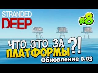 ЧТО ЭТО ЗА ПЛАТФОРМЫ?! Обновление 0.03 | Приключенческое Выживание в Stranded Deep #8