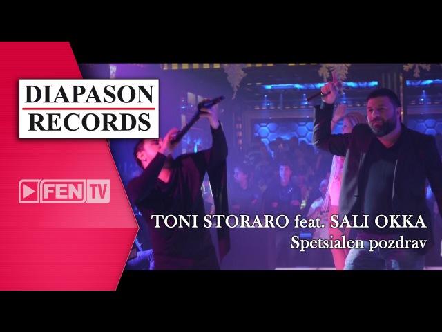 TONI STORARO feat. SALI OKKA – Spetsialen pozdrav ТОНИ СТОРАРО ft. САЛИ ОККА – Специален поздрав
