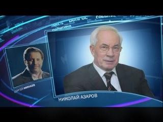 Право знать! (Сергей Минаев)  гость Николай Азаров