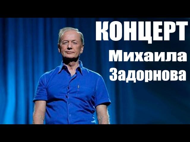 М Задорнов * Вся правда о российской дури
