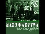 Мануфактура - Зал ожидания (Весь Альбом)