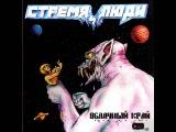 Облачный край - Стремя и люди (Весь Альбом)