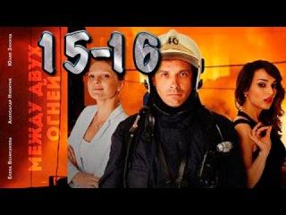 Между двух огней 15 16 серия Мелодрама фильм сериал смотреть онлайн 2015