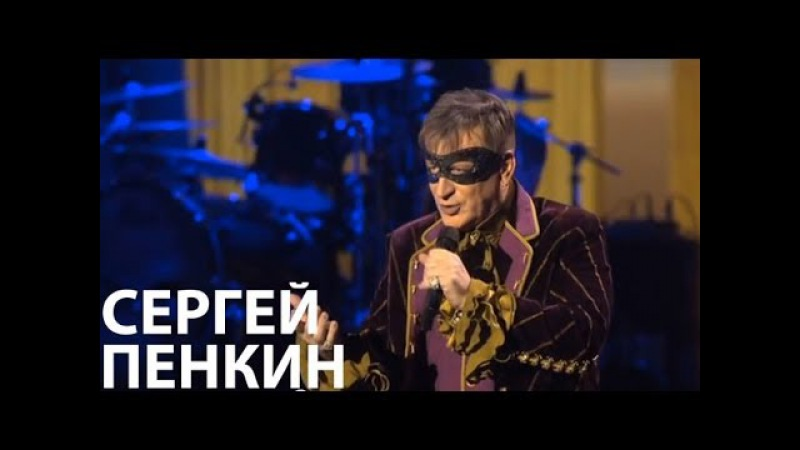 Сергей Пенкин - Ария мистера Х (Live @ Crocus City Hall)