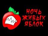 Ночь живых яблок (2 часть комикс My Little Pony)