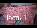 1 Как связать крючком юбку для девочки Пояс How to chrochet skirt Belt loops