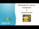 Очищение лица касторовым маслом | Skin Care Routine with Castor Oil