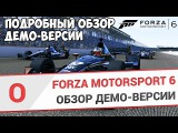 ПОДРОБНЫЙ ОБЗОР FORZA MOTORSPORT 6 DEMO (XBOX ONE EXCLUSIVE)