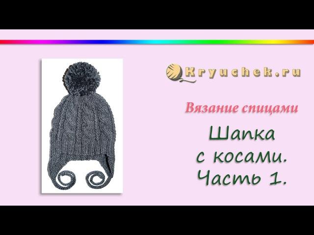 Шапка с косами спицами. Часть 1. (Knitting. Hat with braids. Part 1)