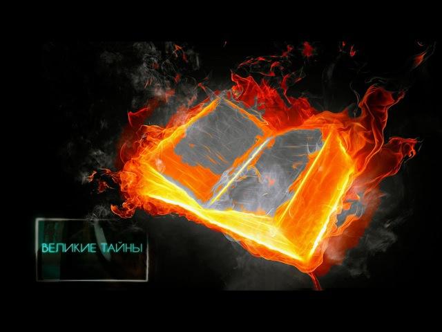 «Великие тайны: Великие тайны древних летописей» (03.04.2014) Полная верcия