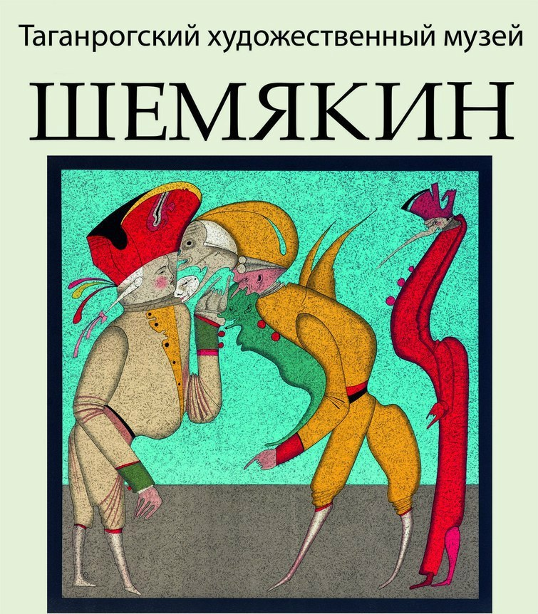 В Таганроге откроется персональная выставка произведений Михаила Шемякина