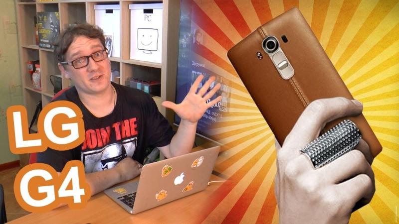 LG G4 - Обзор смартфона и его камеры!