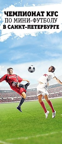 Чемпионат KFC по мини-футболу в Санкт-Петербурге