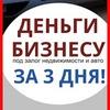 КРЕДИТ / ЗАЙМ  БИЗНЕСУ в Перми.