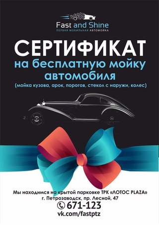Сертификат авто подарок 10