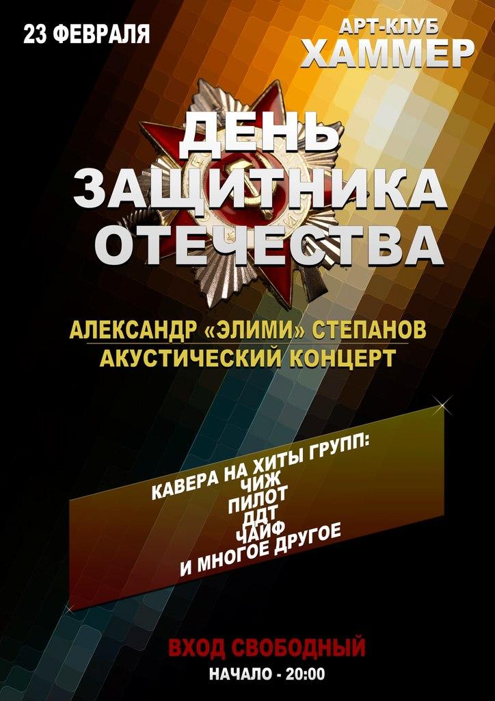 Афиша Коломна 23.02 / День защитника отечества! / Хаммер /