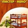 Мастер-Нико недорогие кровати из массива