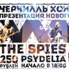 The Spies ►
